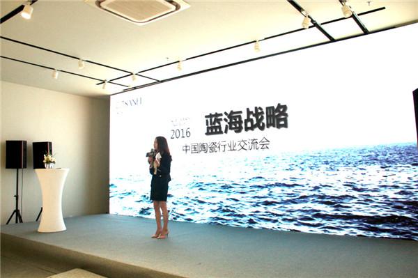 蓝海战略第一步|兴辉瓷砖2016中国陶瓷行业交流会顺利举行,现代轻奢生活