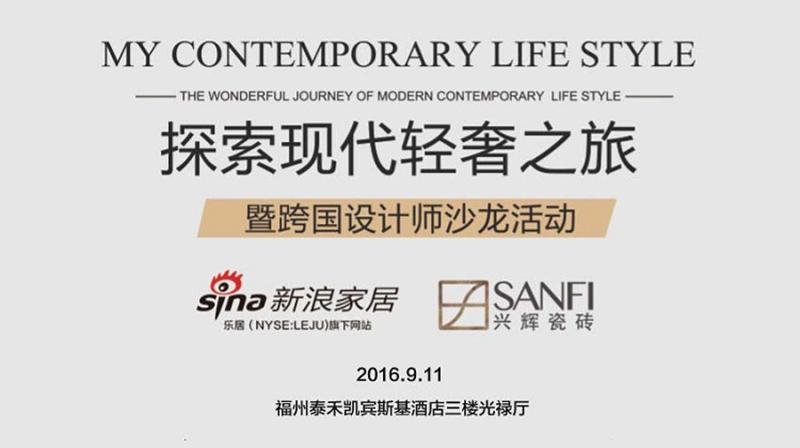 现代轻奢生活·兴辉瓷砖现代轻奢探索之旅暨跨国设计师沙龙福州站