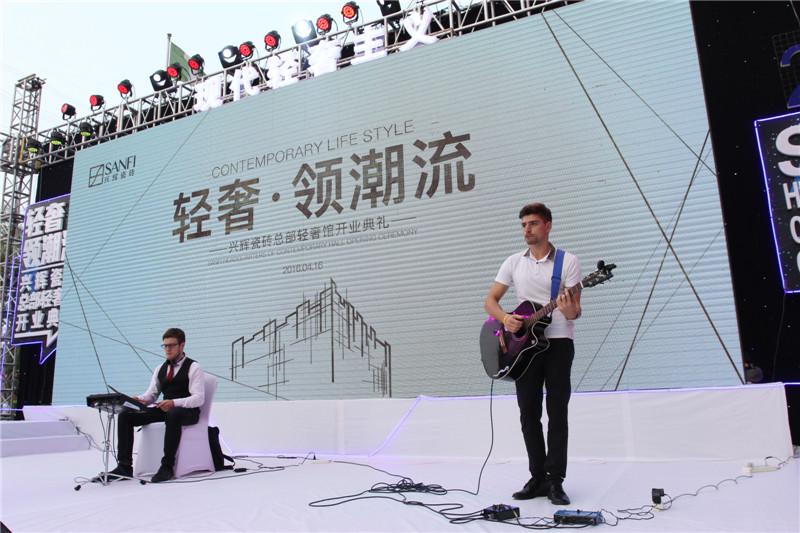 现代轻奢生活·兴辉瓷砖玩的不是概念·兴辉瓷砖开业活动节目